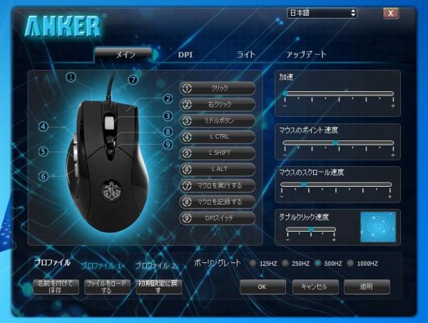 anker-menu001