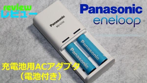 2015020-eneloop-600