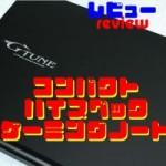 【コンパクト13.3型】ゲーミングノートレビュー : G-tune Nextgear-note i3500 ga1