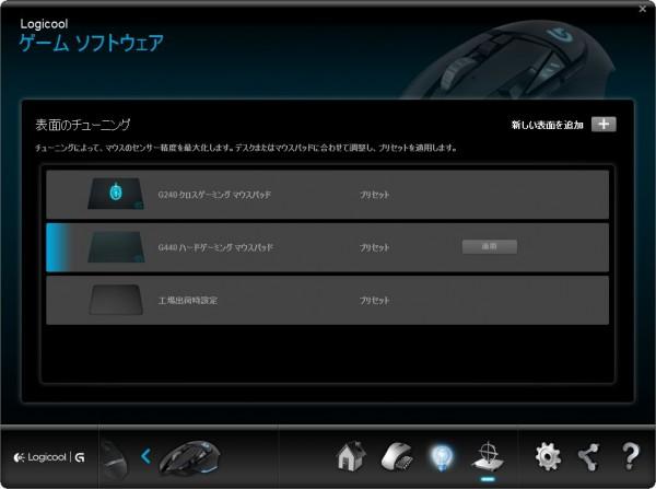 g502-menu-002