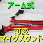 動画レビュー : 赤色アーム固定可変式マイクスタンド