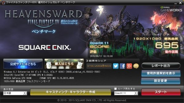 ff14benti-new-dx11-dosparanote