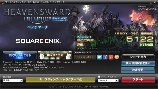 ff14benti-new-dx9-dosparanote