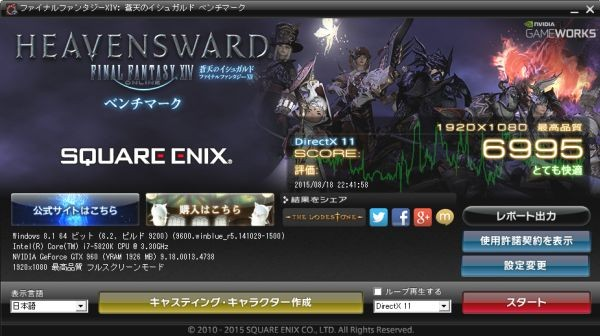 hp-envy-ff14new