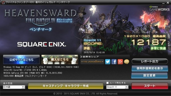 littegear-ff14new