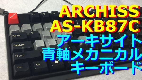 archiss-600