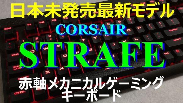 corsair-strafe-001