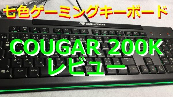 cougar-200k-600