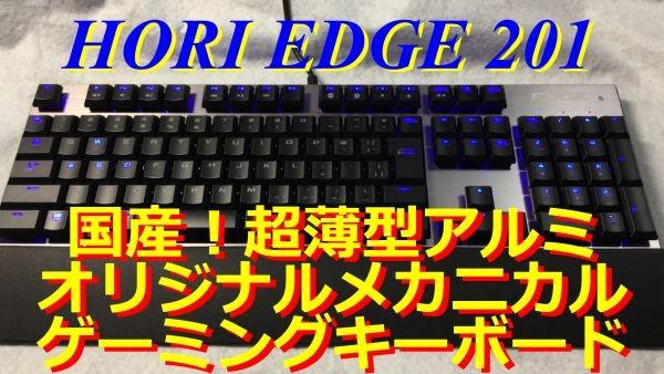 edge202-600