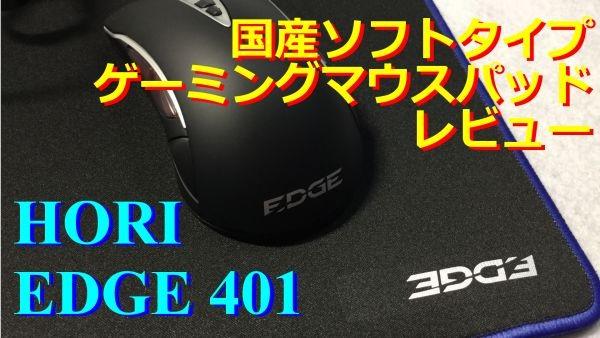 edge401-600