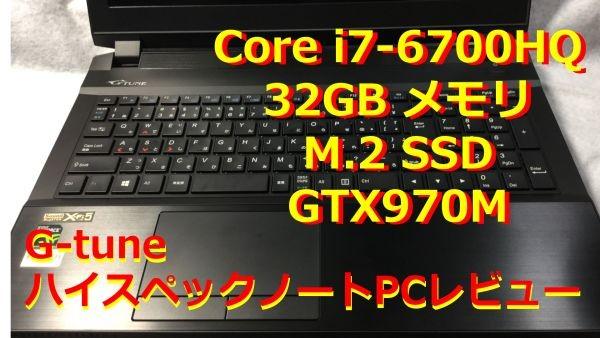 g-tunenote6700-001