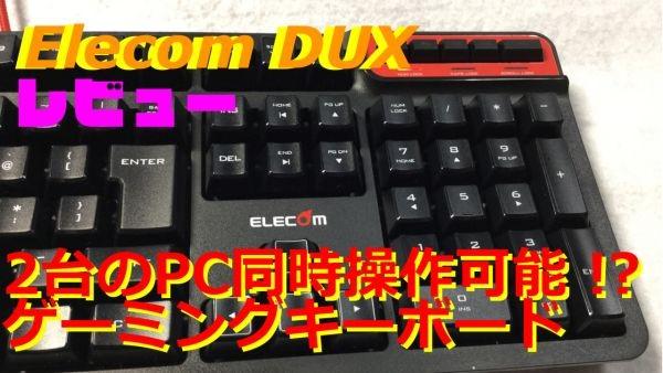 elecom-dux-2pc