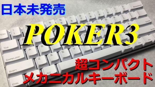 poker3-001-600