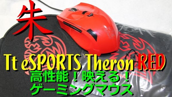 TTesports-Theron-RED-600