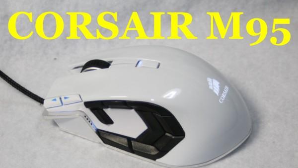 corsair-m95-000
