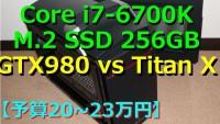 【予算23万】GTX980 i7-6700K ゲームパソコンレビュー : G-tune LITTLEGEAR i310PA1-SP