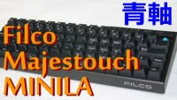 【青軸】メカニカルキーボードレビュー FILCO Majestouch MINILA 【 コンパクトキーボード】