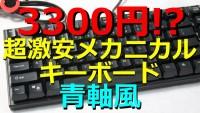 【超安 3300円】青軸メカニカルキーボードレビュー Patech【青軸風】