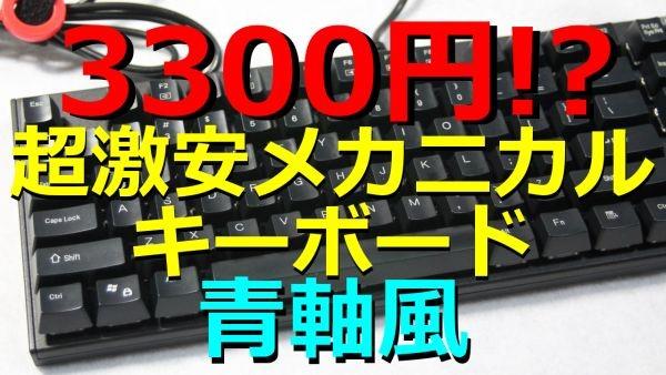 keybord-3300en-001