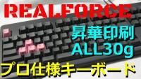 東プレ リアルフォース Realforce 108UDK 【最高級キーボード 昇華印刷 ALL30Gモデル】