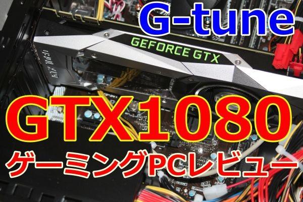 20160605-gtx1080-000
