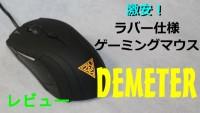 格安 ラバーゲーミングマウスレビュー : GAMDIAS DEMETER