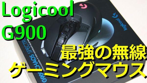 g900-001-600