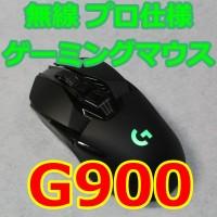 【無線】レビュー : ロジクール logicool G900 【 有線を超えた無線ゲーミングマウス 】