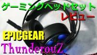 【20160705発売】EPICGEAR ThunderouZ ゲーミングヘッドセット