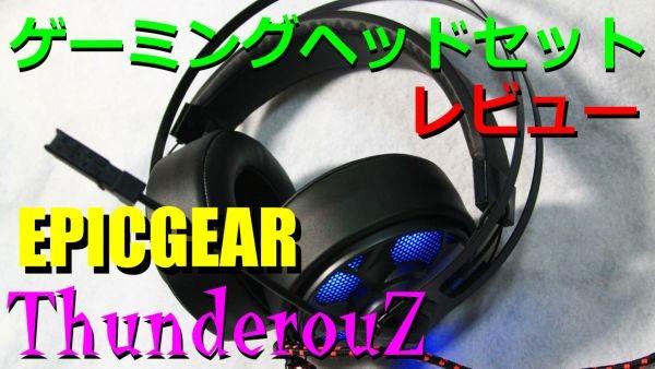 20160702-epicgear-headset