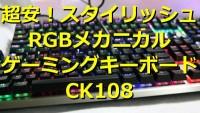 【超安】RGBメカニカルキーボードCK108 【フルカラーイルミネーション搭載】