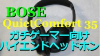 【ガチゲーマー向け】レビュー Bose Quiet Confort35 【無線ノイズキャンセリングヘッドホン】