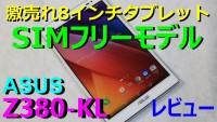 人気格安タブレットレビュー : ASUS Zenpad 8.0 Z380-KL 【SIMフリー】