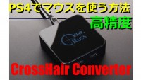 【PS4でマウスを使う方法】高精度 Cross Hair Converter 【実機レビュー】 クロスヘアコンバーター
