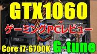 【GTX1060】 ゲーミングPCレビュー i7-6700K SSD搭載  【G-tune NEXTGEAR i650SA6】