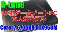 レビュー : G-tune No1 人気ゲーミングノートPC 15型 NEXTGEAR-NOTE i5520GA1