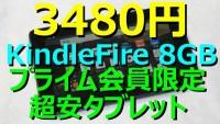 【激安3480円!!】Kindle Fire 7インチ 8GBモデルレビュー 【Amazon格安タブレット】
