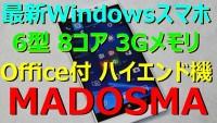 【Win10スマホ】Windows 10 高性能スマートフォンレビュー MADOSMA Q601