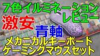 【激安】レビュー : 7色LED 青軸メカニカルキーボード マウスセット CK666 【多彩なイルミネーション搭載】