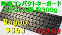 【ステンレス製】ワイヤレスコンパクトキーボードマウスレビュー : rapoo 9060