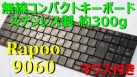 rapoo9060-600