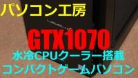 【水冷】レビュー GTX1070搭載 コンパクトゲームパソコン 【パソコン工房 Lev-C011-LCi7-TNR】